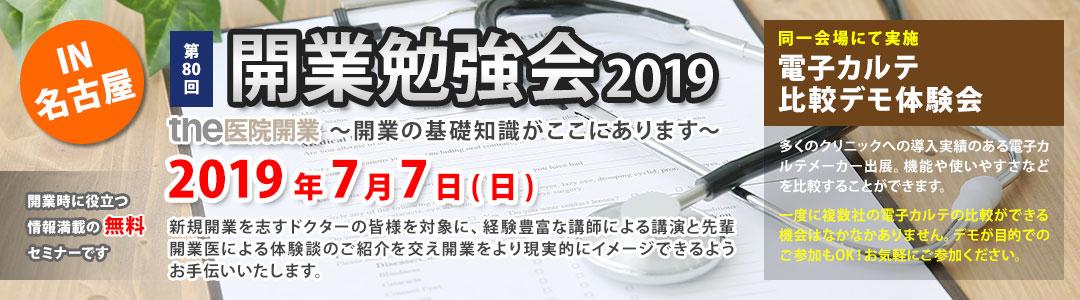 クリニック開業セミナー、医院開業セミナーIN名古屋|the医院開業